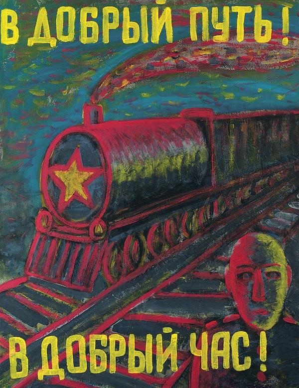 МИХАИЛ РОГИНСКИЙ Железные дороги номер 2