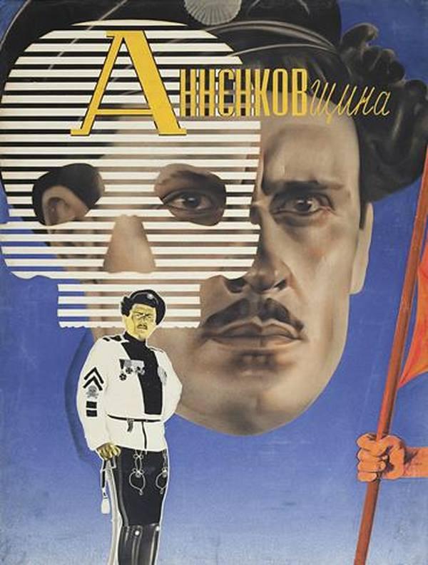 АНАТОЛИЙ БЕЛЬСКИЙ Плакат к фильму «Анненковщина». 1933