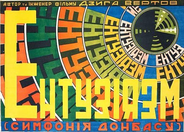 Неизвестный автор Плакат к фильму «Ентузiазм (Симфонiя Донбасу)». 1931