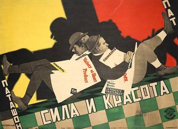 ЯКОВ РУКЛЕВСКИЙ Плакат к фильму «Сила и красота». 1929