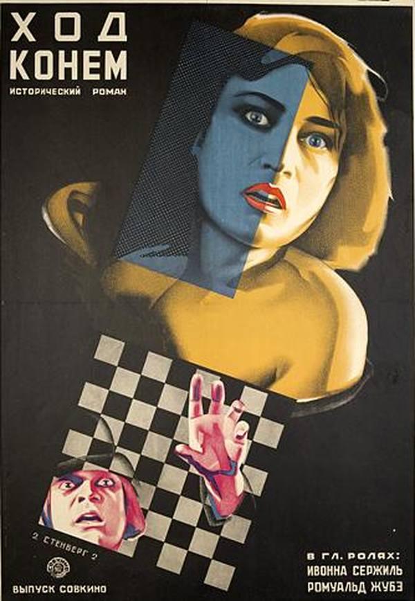 ГЕОРГИЙ И ВЛАДИМИР СТЕНБЕРГИ Плакат к фильму «Ход конем». 1927
