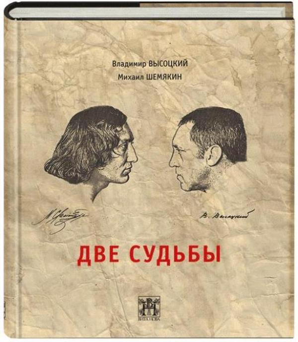книга гафта и шемякина купить СПб профессиональную чистку