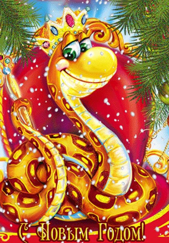 Картинки всех с новым годом змеи