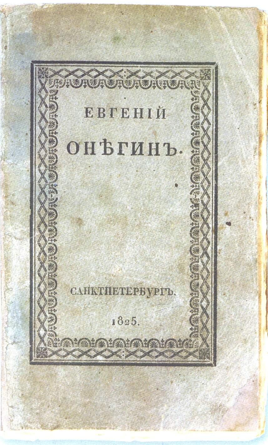 сочинение е онегин в романе пушкина