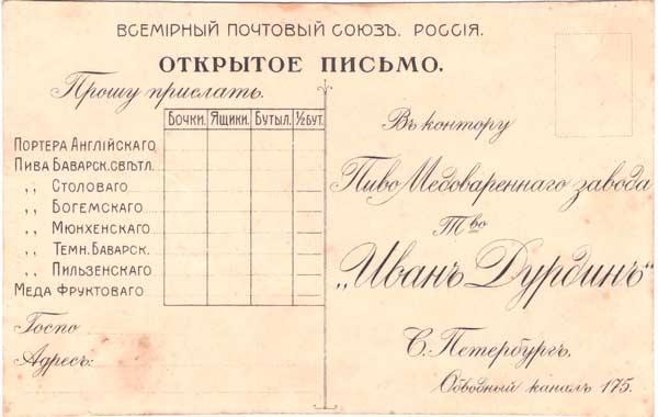 Открытки: Россия 13