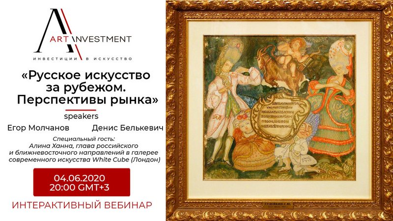 Бесплатный интерактивный вебинар «Русское искусство за рубежом. Перспективы рынка»