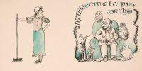 Художник: Калиновский, Геннадий Владимирович : Доктор Айболит, его питомцы и Варвара. Путешествие в страну обезьян. Иллюстрация к сказке «Доктор Айболит» К. Чуковского