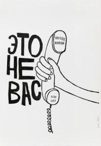 Художник: Чтак, Валерий Сергеевич : Это не вас