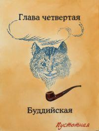 Художник: Насонов, Аркадий Иванович : Глава четвертая. Буддийская пустотная
