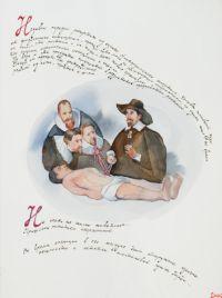 Художник: Насонов, Аркадий Иванович : Амстердамский госпиталь