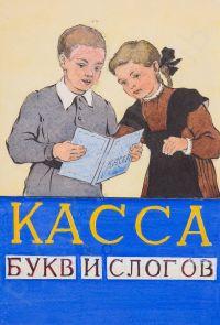 Художник: Вишняков, Олег Николаевич : Касса букв и слогов