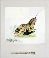 Artist: Vatagin, Vasily Alekseevich : Тигр