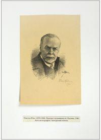 Artist: Pavlov, Nikolay Alexandrovich : Портреты (2 работы)