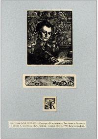 Artist: Kritskaya, Anna Mikhailovna : Элементы оформления книг серии ЖЗЛ (5 работ)