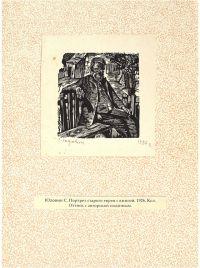 Художник: Юдовин, Соломон Борисович : Портрет старого еврея с книгой