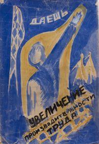 Artist: Vigdorchik, Evgeniya Abramovna : Даешь увеличение производительности труда. Эскиз плаката