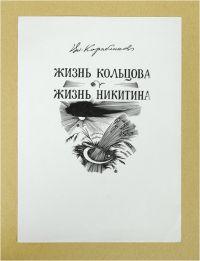 Artist: Sinilov, Evgeny Grigorievich : Иллюстрации к книге Вл. Корабликова «Жизнь Кольцова. Жизнь Никитина»