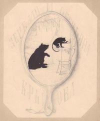 Художник: Бём, Елизавета Меркурьевна : Зеркало и обезьяна. Лист из издания «Силуэты к басням Крылова»