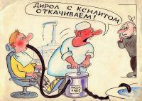 Artist: Lugovkin, Viktor : Дирол с ксилитом откачиваем!