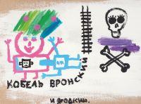 Художник: Ягодкин, Иван Павлович : Анна Каренина — не влизай убьет