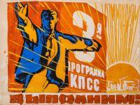 Художник: Максимов, Александр Денисович : Программу КПСС выполним!