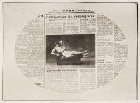 Artist: Gorokhovsky, Eduard Semenovich : Газета
