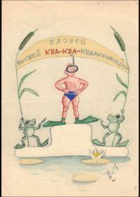 Artist: Galba, Vladimir Alexandrovich : Пловец