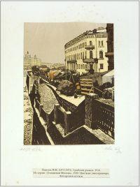 Artist: Pavlov, Ivan Nikolaevich : Грибной рынок. Из серии «Уходящая Москва»