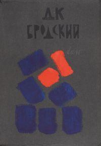 Художник: Дронников, Николай Егорович : Бродский