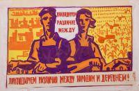 Художник: Максимов, Алексей Федотович : Рабочий и колхозница