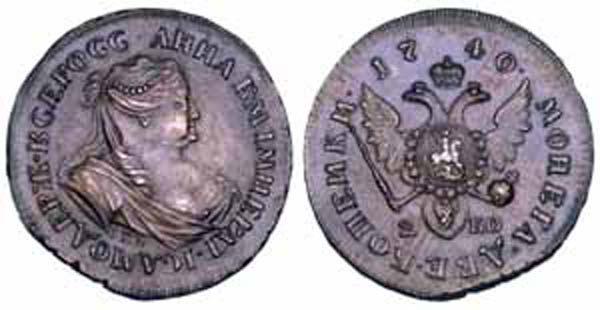 2 копейки 1740 г.