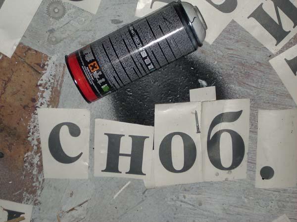 Работы выставки «вторжение:отторжение». Baibakov Art Projects. 12.12.08