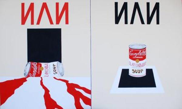 ПАВЕЛ ПЕППЕРШТЕЙН Черный квадрат и Campbell (ИЛИ — ИЛИ). 2008