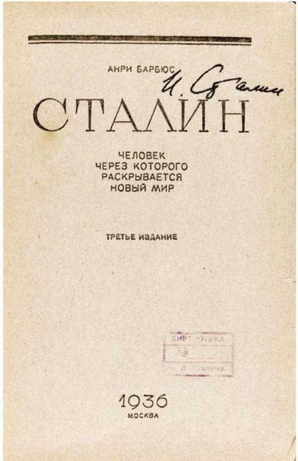 СТАЛИН, ИОСИФ— БАРБЮС, АНРИ Сталин:  человек, через которого раскрывается новый мир. Москва. 1936
