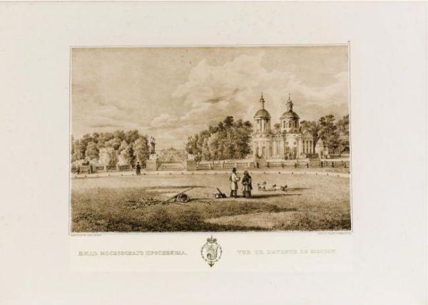 Вид села Влахернскаго (мельницы), принадлежащего  князю Сергею Михайловичу Голицыну. 1849