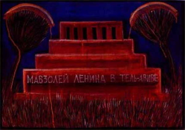 МИХАИЛ ГРОБМАН Мавзолей Ленина  в Тель-Авиве