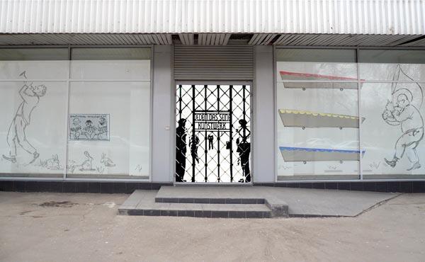 КУПИДОН Вид экспозиции в витрине Stella Art Foundation на Мытной улице. Эскиз. 2009
