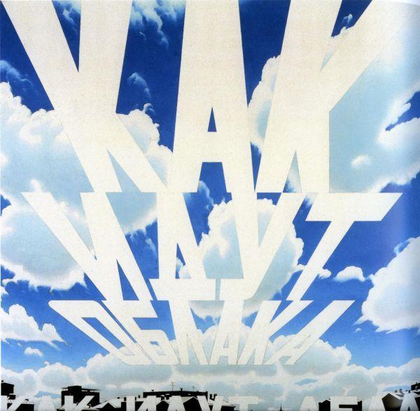 ЭРИК БУЛАТОВ Как идут облака — как идут дела. 2001