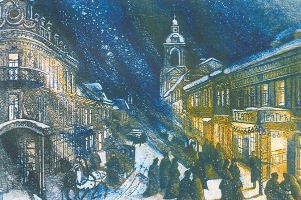 ОЛЬГА ТУЧИНА Зимний вечер на Пятницкой. Из серии «Старая Москва»