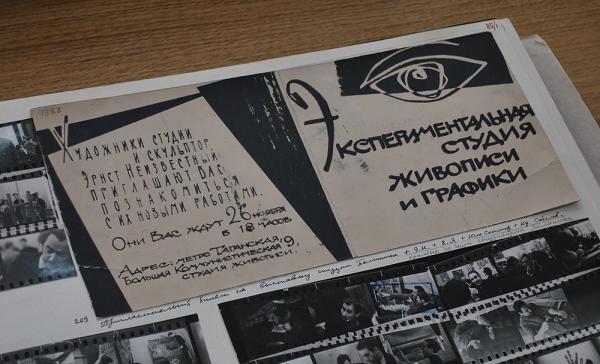 Пригласительный билет на «таганскую выставку» 1962 года