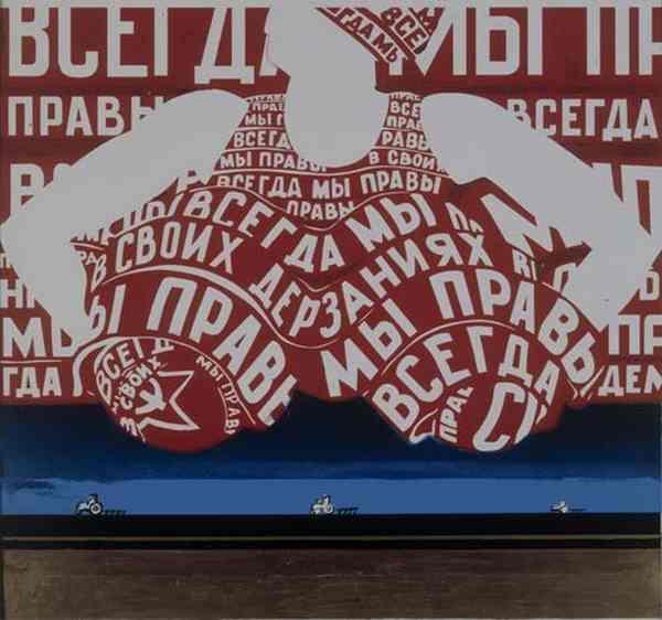 БОРИС ОРЛОВ Красное облако. 1989