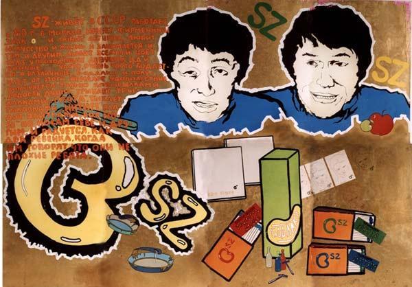 Группа СЗ Рекламный плакат СЗ. 1982