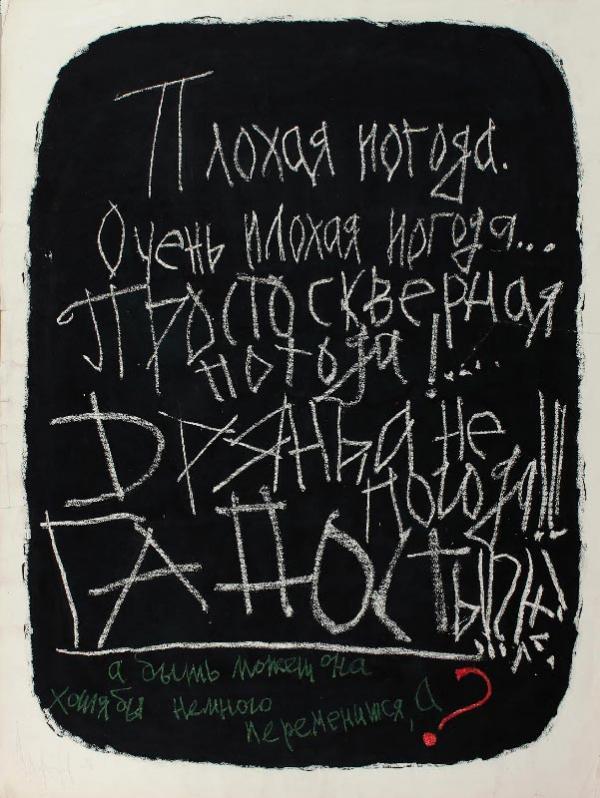 СЕРГЕЙ АЛФЁРОВ Из серии «Послания». 1986