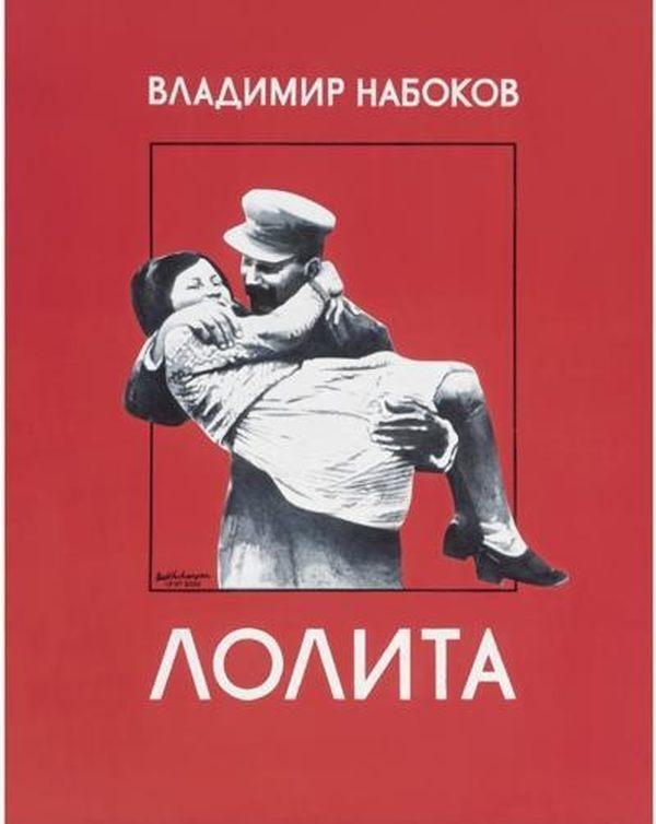 ВАГРИЧ БАХЧАНЯН Владимир Набоков, Лолита (Сталин). 1975–2006