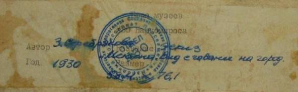 Пример располагающей наклейки «Бюро музеев ИЗО Наркомпроса», которая часто встречается на обороте подделок