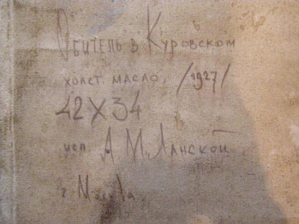 Пример почерка характерной подписи на оборотах массовых подделок