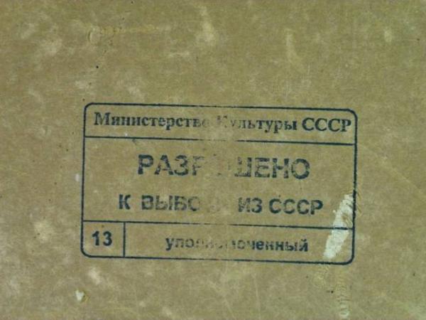 Фиктивный штамп «Разрешено к вывозу из СССР»