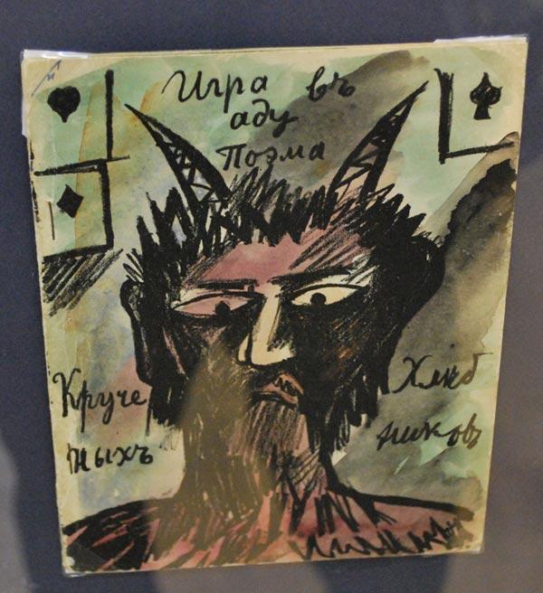 НАТАЛИЯ ГОНЧАРОВА Литография к «Игре в аду» А.Кручёных и В.Хлебникова