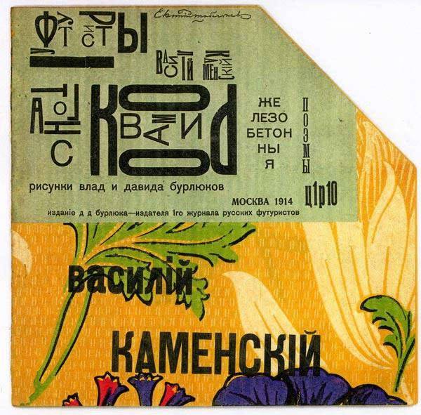ВАСИЛИЙ КАМЕНСКИЙ Танго с коровами. 1914
