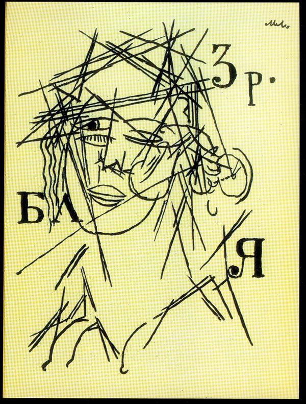 Литография Михаила Ларионова в сборнике Le futur